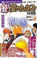 銀魂キャラクターブックセット 漫画