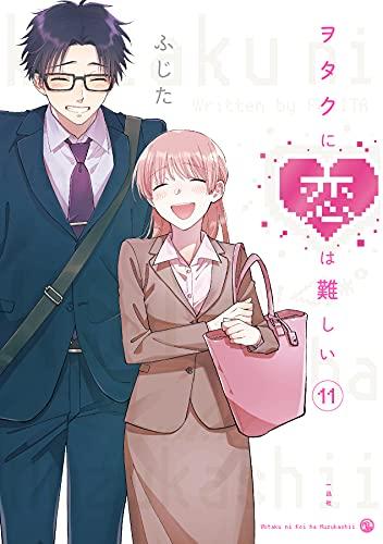 ヲタクに恋は難しい(1-8巻 最新刊) 漫画