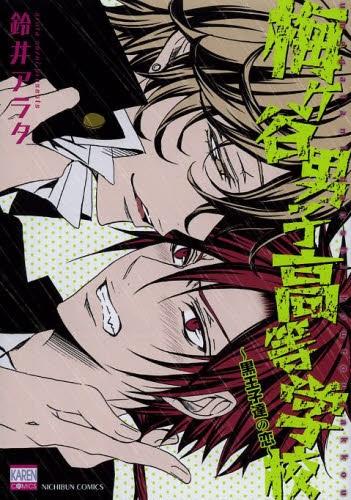 梅ヶ谷男子高等学校〜黒王子達の恋〜 (1巻 全巻) 漫画
