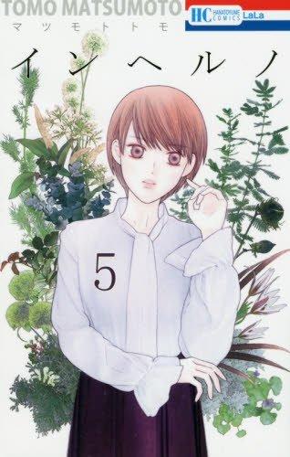 インヘルノ (1-5巻 全巻) 漫画
