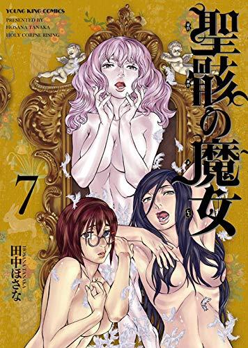 聖骸の魔女 (1-7巻 全巻) 漫画