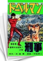 【中古】ドーベルマン刑事 (1-29巻) 漫画