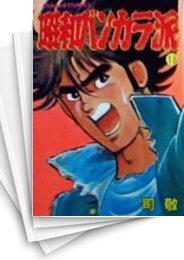 【中古】昭和バンカラ派 (1-16巻) 漫画