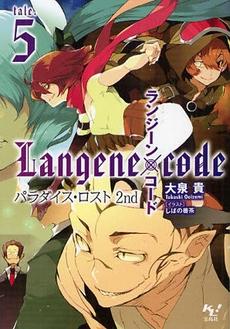 【ライトノベル】 ランジーン×コード (全6冊) 漫画
