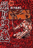 魁!!男塾 [文庫版] (1-20巻 全巻) 漫画