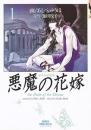 悪魔の花嫁 [DX版] (1-12巻 全巻)