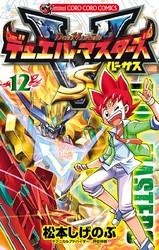 デュエル・マスターズ VS(バーサス) 12 冊セット全巻 漫画