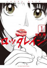ロッタレイン 2 冊セット最新刊まで 漫画
