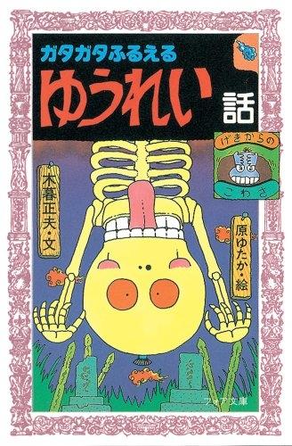 児童書】ガタガタふるえるゆうれい話』(木暮正夫,原ゆたか) | 漫画全巻 ...