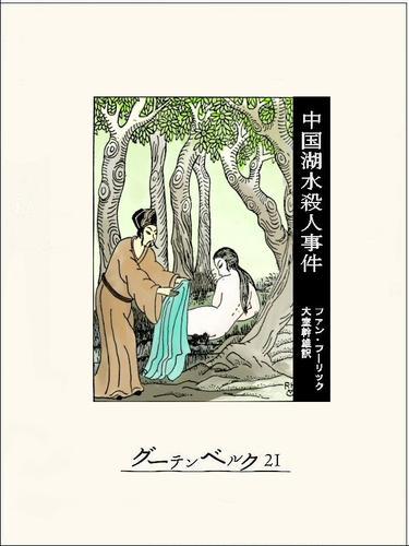中国湖水殺人事件 漫画