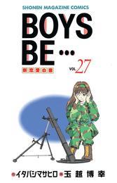BOYS BE・・・(27) 漫画
