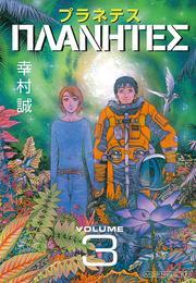 プラネテス(3) 漫画