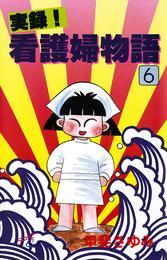 実録!看護婦物語 6 漫画