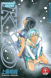 SAMURAI DEEPER KYO(24) 漫画