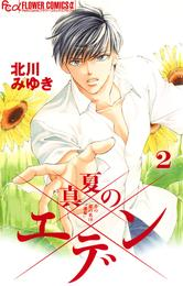 真夏のエデン(2) 漫画