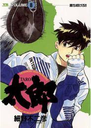 太郎(TARO)(8) 漫画