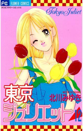 東京ジュリエット 漫画
