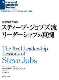 スティーブ・ジョブズ流 リーダーシップの真髄 漫画