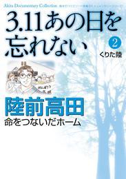 3.11 あの日を忘れない 2 ~陸前高田 命をつないだホーム~ 漫画