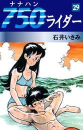 750ライダー(29) 漫画