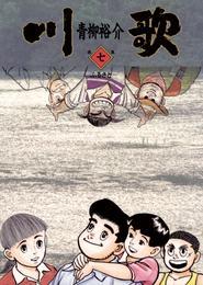 川歌(かわうた)(7) 漫画