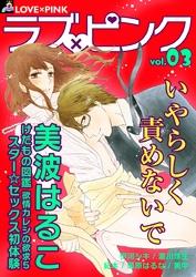 ラブ×ピンク いやらしく責めないで Vol.03 【電子限定シリーズ】 漫画