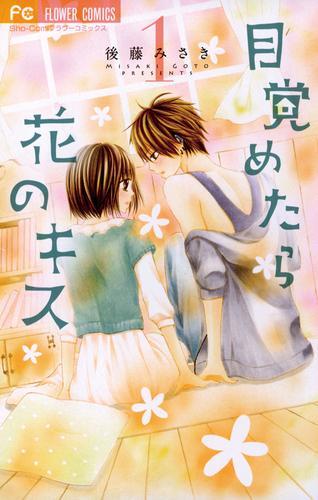 目覚めたら花のキス 漫画