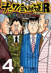新ナニワ金融道R(リターンズ)4 漫画