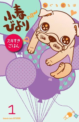小春びよりnew スキすきごはん 分冊版 漫画
