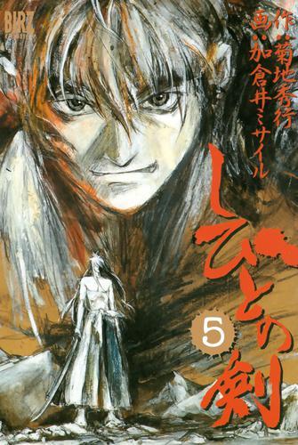 しびとの剣 (5) 漫画