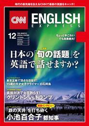 [音声DL付き]CNN ENGLISH EXPRESS 2016年12月号 漫画