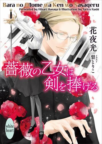 薔薇の乙女は剣を捧げる 漫画