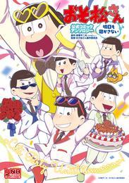 おそ松さん 公式コミックアンソロジー 2 冊セット 最新刊まで