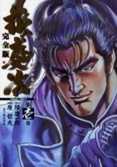 花の慶次 [完全版] (1-15巻 全巻) 漫画