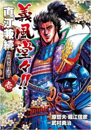義風堂々!!直江兼続 月語り (1-9巻 全巻) 漫画