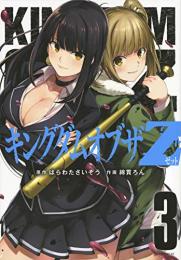 キングダムオブザZ (1-3巻 最新刊)