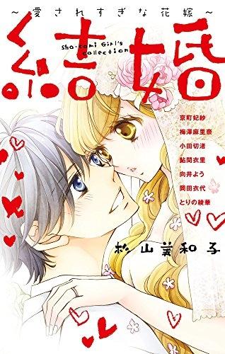 結婚〜愛されすぎな花嫁〜 漫画