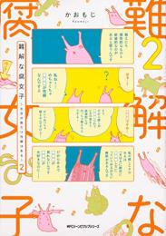 難解な腐女子〜生命の数だけ性癖はある〜(1-2巻 最新刊)