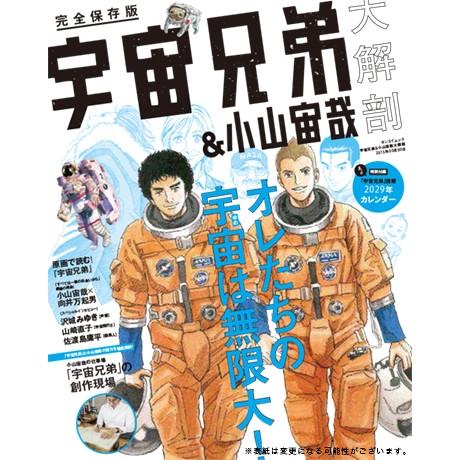 【書籍】宇宙兄弟&小山宙哉 大解剖 漫画
