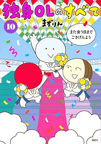 独身OLのすべて (1-8巻 最新刊) 漫画