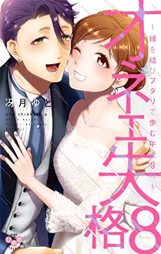 オネエ失格 (1-3巻 最新刊) 漫画