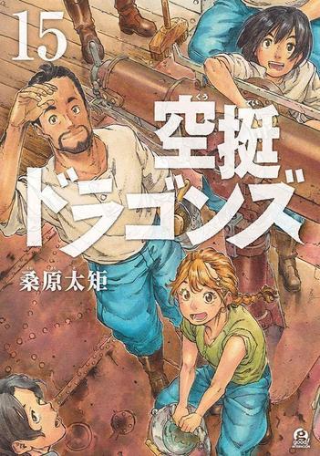空挺ドラゴンズ (1-8巻 最新刊) 漫画