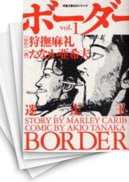 【中古】迷走王 ボーダー [文庫版] (1-8巻) 漫画