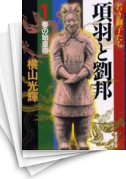 【中古】項羽と劉邦 [文庫版] (1-12巻) 漫画