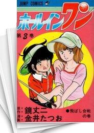【中古】ホールインワン (1-13巻) 漫画