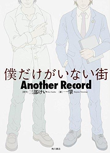 【ライトノベル】僕だけがいない街 Another Record 漫画
