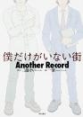 【ライトノベル】僕だけがいない街 Another Record (全1冊)