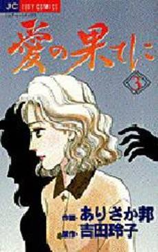 愛の果てに  (1-4巻 全巻) 漫画