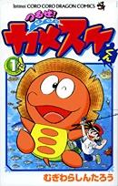つるぜ!カメスケくん (1-2巻 全巻) 漫画