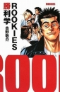 【書籍】ROOKIES勝利学 漫画